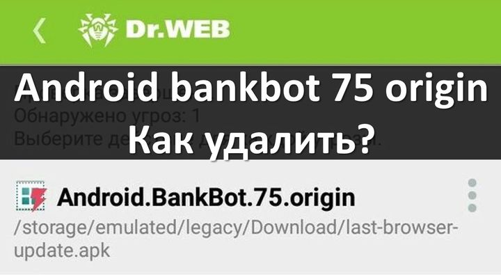 Android bankbot 75 origin - как удалить?
