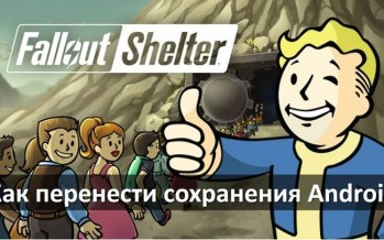Fallout Shelter: как перенести сохранения Android