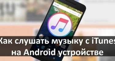 Как слушать музыку с iTunes на Android устройстве