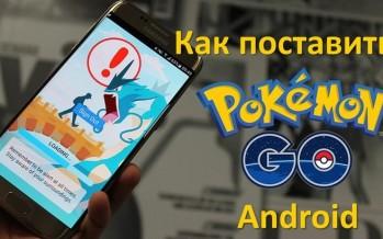 Как поставить Pokemon Go Android: два способа