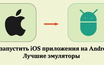 Как запустить iOS приложения на Android? Лучшие эмуляторы