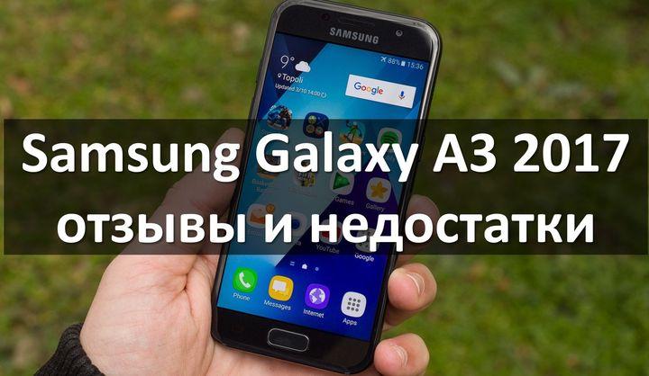Samsung Galaxy A3 2017 отзывы и недостатки
