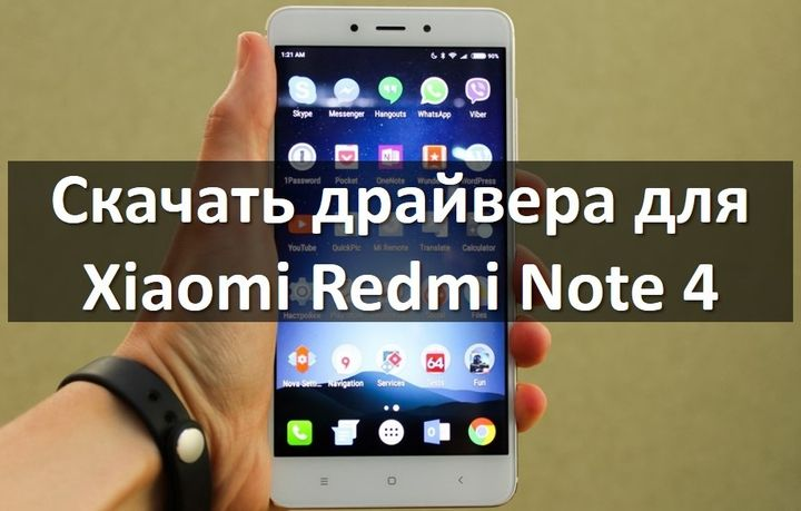 Download xiaomi redmi note 2 official usb driver | firmware arena.