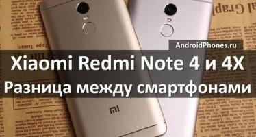 Xiaomi Redmi Note 4 и 4X разница между смартфонами