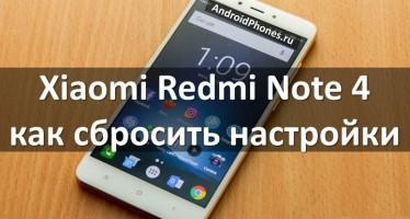 Xiaomi Redmi Note 4 как сбросить настройки