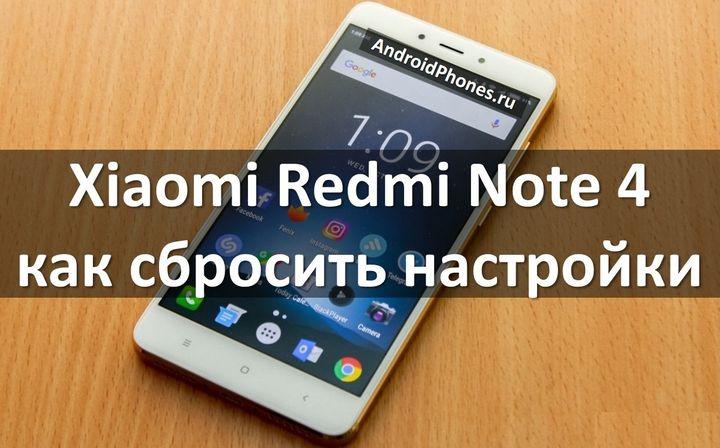 Xiaomi Redmi 4 Hard Reset - сброс на заводские настройки 80