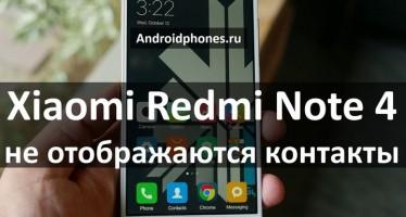 Xiaomi Redmi Note 4 не отображаются контакты