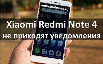 Xiaomi Redmi Note 4 не приходят уведомления