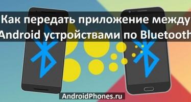 Как передать приложение с Android на Android по Bluetooth