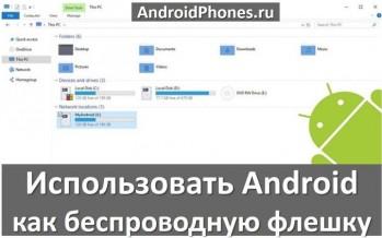 Используйте Android смартфон как беспроводную флешку: инструкция