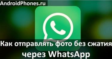 Как отправлять фотографии без потери качества через WhatsApp