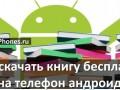 Как скачать книгу бесплатно на телефон андроид