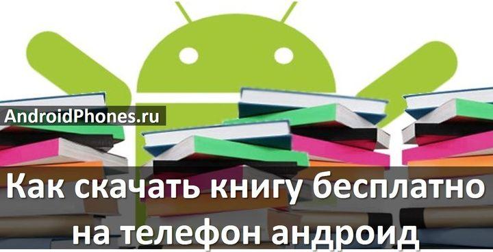 Выбираем читалку для андроид | лучшие программы для чтения pdf.