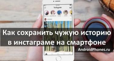 Как сохранить чужую историю в инстаграме на смартфоне