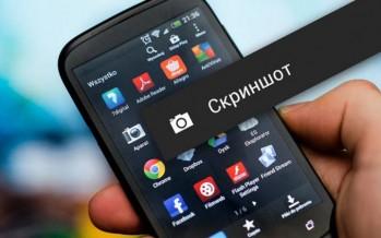 Android: как сделать скриншот экрана