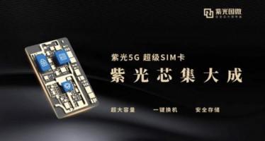 Xiaomi запатентовала гибридную 5G SIM-карту