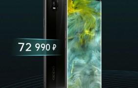 OPPO Find X2: флагманская начинка, премиальные материалы и цена